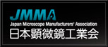 JMMA Japan Microscope Manufacturers' Association日本顕微鏡工業会